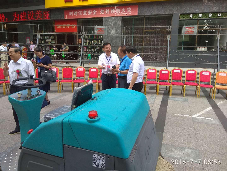 清晨雨受邀参加河南省清洁行业协会第二次会员代表大会