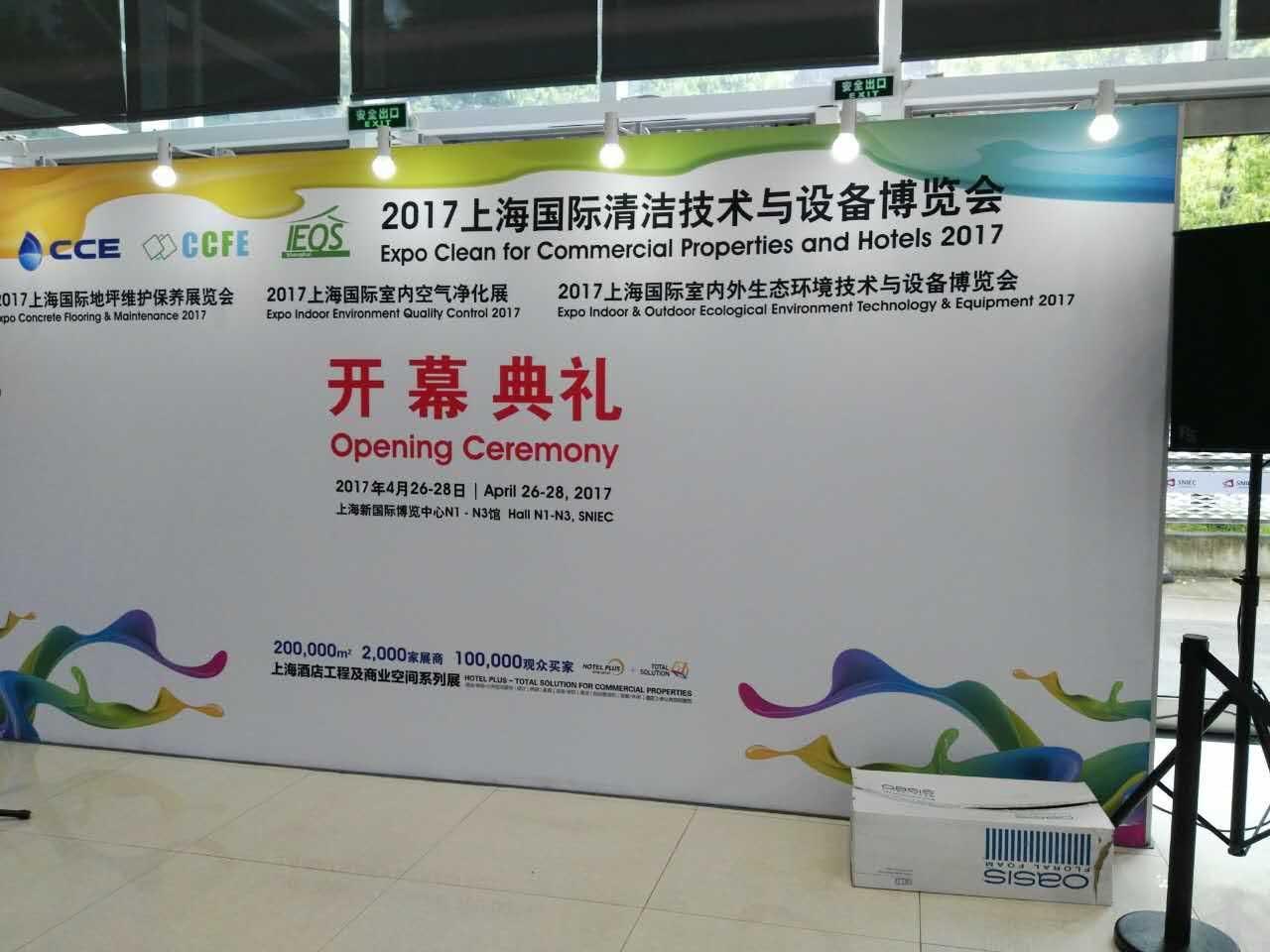 """""""清晨雨""""拖地车与2017上海国际清洁设备博览会"""