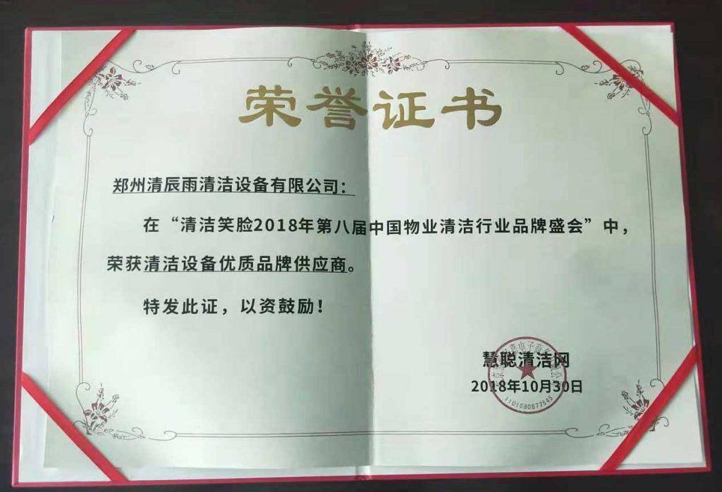 慧聪清洁网荣誉证书