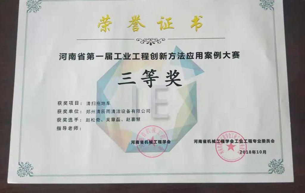 河南省第一届工业工程创新方法应用案例大赛