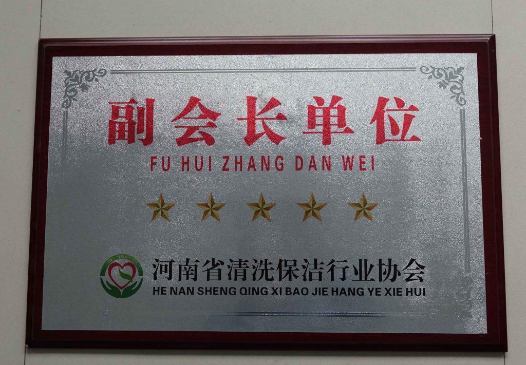 河南省清洗保洁行业协会