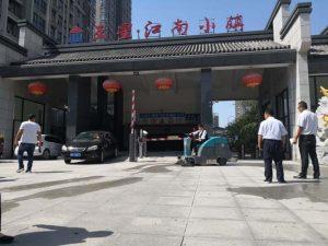 阜阳驾驶式洗地机公司