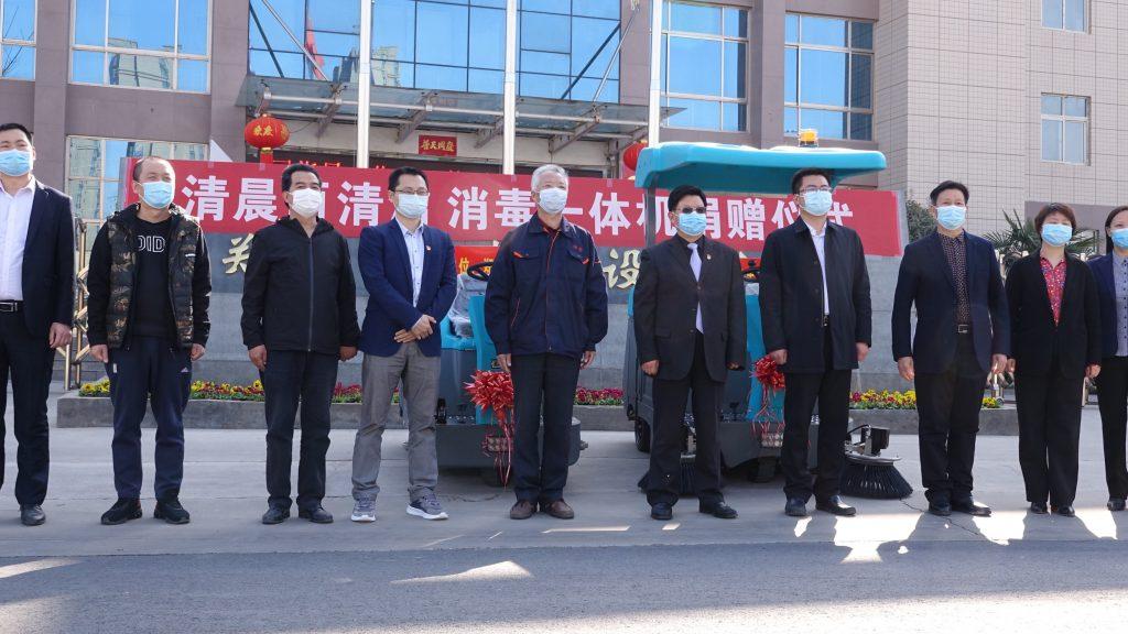 郑州清辰雨公司为阻击疫情,捐赠两台清洁设备