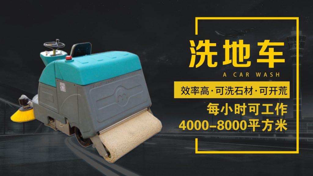 购买洗地车需要注意哪些方面问题?
