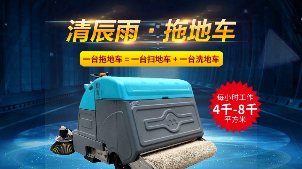 清辰雨洗地车厂家给复工企业的一些建议