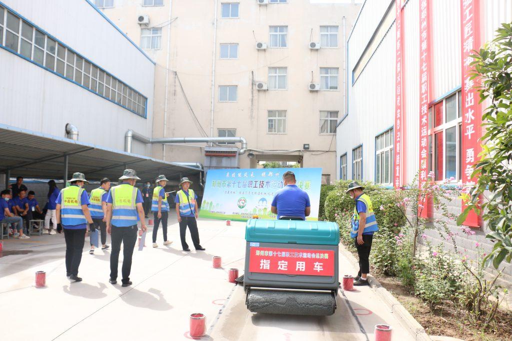 郑州市第十七届职工技术运动会清洗保洁机械化清扫技术总决赛圆满闭幕