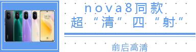 清晨雨拖地车:我摊牌了我不装了,没错我要曝光华为nova8!