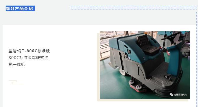 了解了这家公司,我对传统拖地车、扫地机的进阶之路终于有了方向!