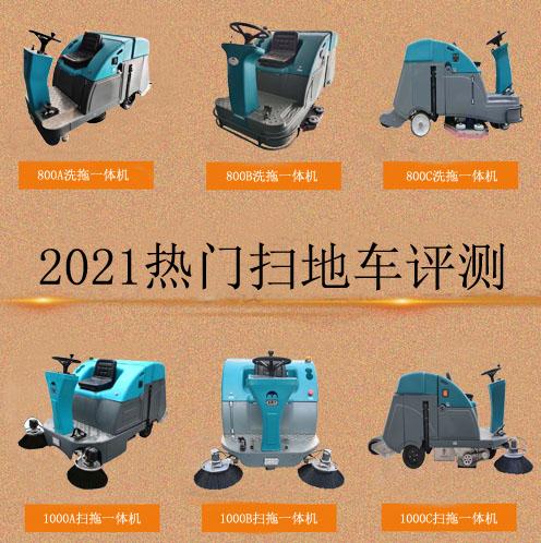 """021年国内清洁设备哪家好?清晨雨浅析清洁设备发展的三大趋势"""""""